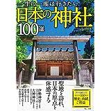 一生に一度は行きたい日本の神社100選 (TJMOOK)