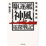 駆逐艦「神風」電探戦記 (光人社NF文庫)