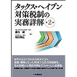 タックス・ヘイブン対策税制の実務詳解(第2版)