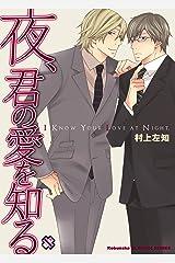 夜、君の愛を知る 村上左知BLシリーズ (Kobunsha BLコミックシリーズ) Kindle版