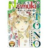 Nemuki+ (ネムキプラス) 2021年 03 月号 [雑誌]
