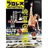 新日本プロレス神宮球場大会詳報号 (週刊プロレス2020年 9/18 号増刊)