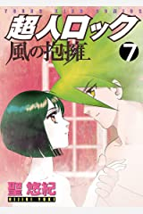 超人ロック 風の抱擁(7) (ヤングキングコミックス) Kindle版