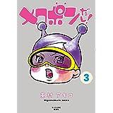 メロポンだし!(3) (モーニングコミックス)