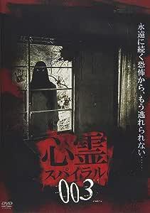 心霊スパイラル003 [DVD]