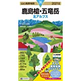 山と高原地図 鹿島槍・五竜岳 (山と高原地図 36)