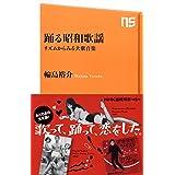 踊る昭和歌謡 リズムからみる大衆音楽 (NHK出版新書)