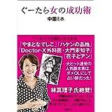 ぐーたら女の成功術 (文春e-book)