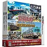 鉄道にっぽん! 路線たび 上下線収録 ダブルパック - 3DS