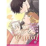 equal vol.27α [雑誌]