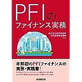 PFIのファイナンス実務