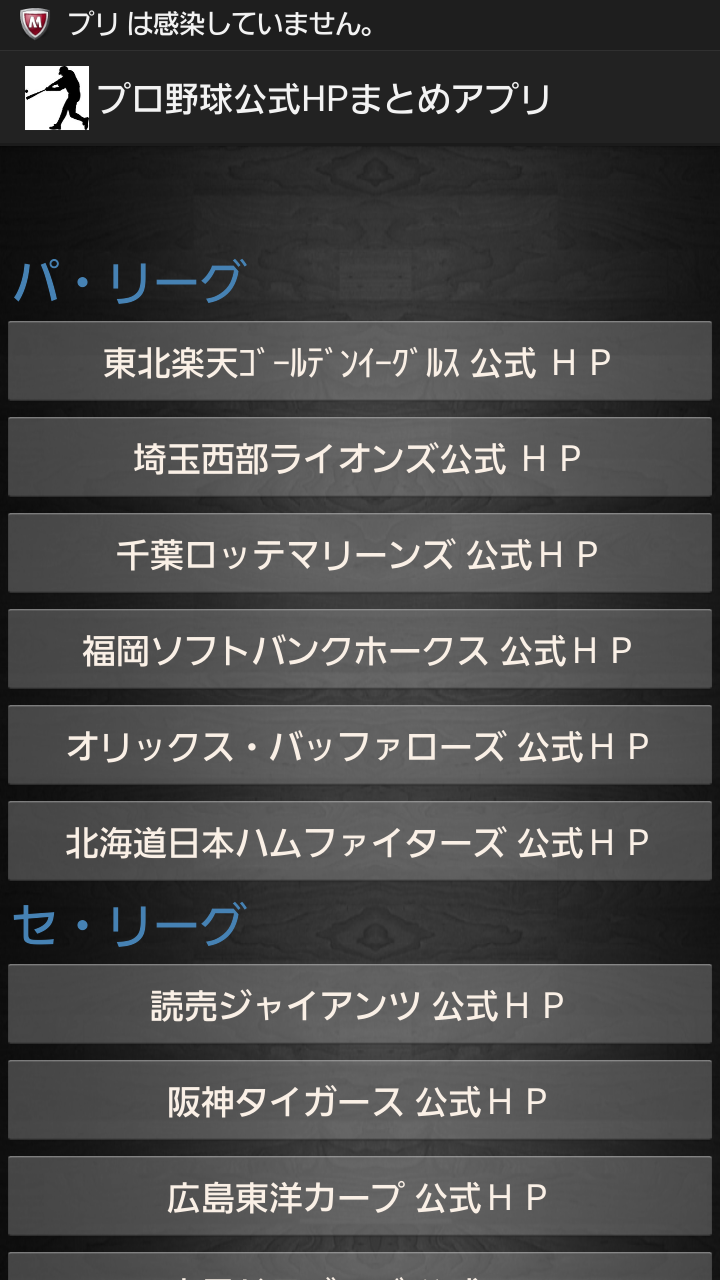 プロ野球公式HPまとめアプリ