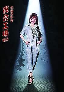 【Amazon.co.jp限定】夜会工場VOL.2(Blu-ray)(オリジナル・マスクケース付き)