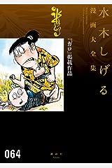 『ガロ』掲載作品 水木しげる漫画大全集(1) (コミッククリエイトコミック) Kindle版