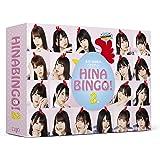 全力!日向坂46バラエティー HINABINGO!2[DVD-BOX]【初回生産限定】