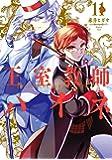 王室教師ハイネ(11) (Gファンタジーコミックス)