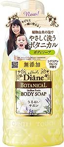 ボディソープ [シチリアンフルーツの香り] 500ml【敏感肌もやさしく洗う】ダイアンボタニカル