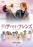 ディア・マイ・フレンズDVD-BOX2(6巻組)