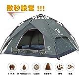YACONE ワンタッチテント テント 3~4人用 ワンタッチ 2WAY テント 設営簡単 防災用 キャンプ用品 撥水加…
