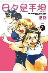 日々是平坦 2 (楽園コミックス) Kindle版