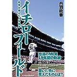 イチローフィールド 野球を超えた人生哲学