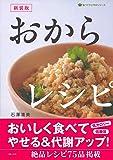 新装版 おからレシピ (食べてすこやかシリーズ)