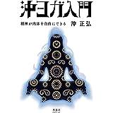 沖ヨガ入門: 精神が肉体を自由にできる