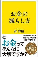 お金の減らし方 (SB新書) Kindle版