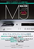 MJ無線と実験 2020年 4月号 [雑誌]