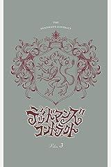 デッドマンズ・コントラクト volume3(完結) Kindle版