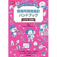 保育所保育指針ハンドブック―イラストたっぷり やさしく読み解く (Gakken保育Books)