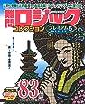 難問ロジックコレクション プレミアム5 (Gakken Mook)