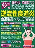 夢21 2020年 06月号 [雑誌] (WAKASA PUB)