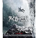 アイガー北壁 [Blu-ray]