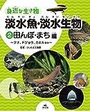 2田んぼ・まち編~フナ、ドジョウ、カエルほか~ (身近な生き物 淡水魚・淡水生物)