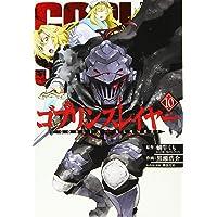 ゴブリンスレイヤー(10) (ビッグガンガンコミックス)