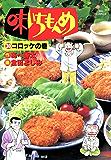 味いちもんめ(30) (ビッグコミックス)