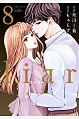 liar(8) (ジュールコミックス) コミック