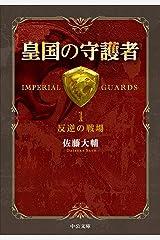 皇国の守護者1 - 反逆の戦場 (中公文庫) Kindle版