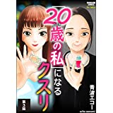 「20歳の私」になるクスリ(分冊版) 【第3話】 (ストーリーな女たち)