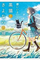 黒猫とさよならの旅 (スターツ出版文庫) Kindle版