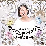 アイランド・ソングス〜私の好きな 愛の唄~
