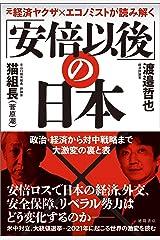 元経済ヤクザ×エコノミストが読み解く 「安倍以後」の日本 政治・経済から対中戦略まで大激変の裏と表 Kindle版