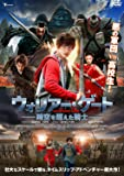 ウォリアー・ゲート 時空を超えた騎士 [DVD]