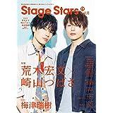 TVガイド Stage Stars vol.11 (TOKYO NEWS MOOK 874号)