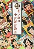 昭和懐古 想い出の少女雑誌物語