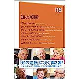 知の英断 (NHK出版新書)