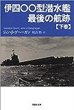 伊四〇〇型潜水艦最後の航跡  下