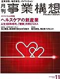 『月刊事業構想』 (ヘルスケアの新産業 人生100年時代、「健康」の新ビジネス)