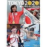 特別報道写真集 東京パラリンピック2020